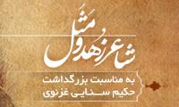 شاعر زُهد و مَثَل - ویژه نامه تولد حکیم سنایی غزنوی