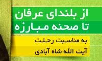 از بلندای عرفان تا صحنه مبارزه - ویژه نامه رحلت آیت الله شاه آبادی