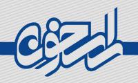 انقلاب اشک - ویژه نامه شهادت امام سجاد علیه السلام