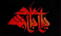 ویژه نامه ابعاد شخصیتی امام حسین (ع)
