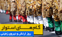 گامهای استوار - ویژه نامه روز ارتش جمهوری اسلامی ایران و نیروی زمینی