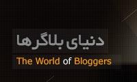 دنیای بلاگرها - ویژه نامه روز جهانی وبلاگ نویسی