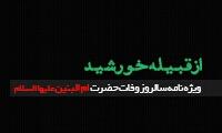 از قبیله خورشید - ویژه نامه وفات حضرت ام البنین سلام الله علیها