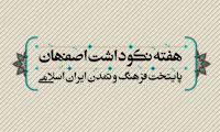 اصفهان شهر سلمان محمدی - ویژه نامه هفته نکوداشت اصفهان