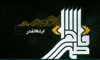 لیلة القدر - ویژه نامه شهادت حضرت فاطمه زهرا علیها السلام