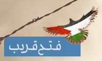فتح قریب - ویژه نامه مسأله فلسطین و آزادسازی قدس شریف
