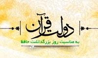 دولت قرآن - ویژه نامه روز بزرگداشت حافظ