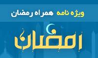 ویژه نامه همراه رمضان 95