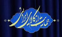 ویژه نامه سال حمایت از کالای ایرانی