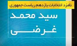 سید محمد غرضی -کاندیدای انتخابات یازدهم ریاست جمهوری