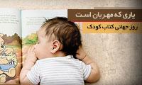 ویژه نامه روز جهانی کتاب کودک