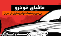 مافیای خودرو - ویژه نامه بررسی وضعیت صنعت خودروسازی در ایران