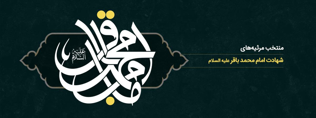 مرثیههای شهادت امام باقر علیه السلام