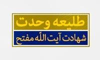 طلیعهی وحدت - یادمان شهید آیت الله دکتر محمد مفتح