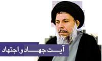 آیت جهاد و اجتهاد-یادمان شهید آیت الله سید محمد باقر صدر