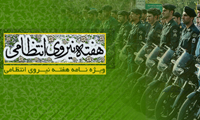 ویژه نامه هفته نیروی انتظامی
