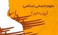ویژه نامه علوم انسانی اسلامی؛ آری یا خیر