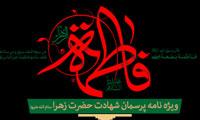 پرسمان حضرت فاطمه زهرا علیها السلام
