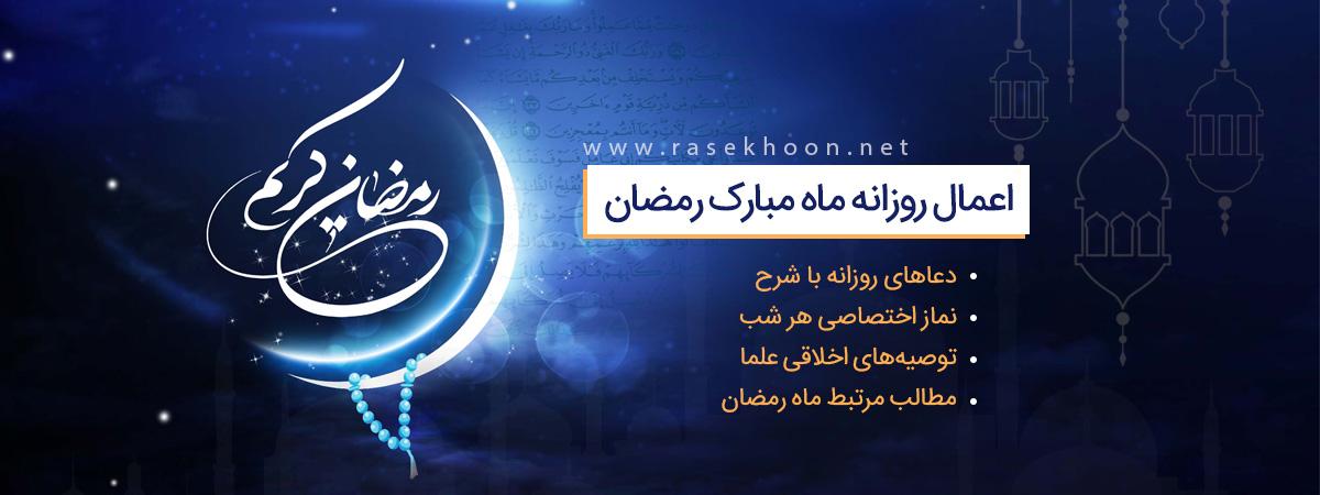 اعمال روزانه ماه مبارک رمضان