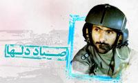 صیاد دلها - ویژه نامه شهادت سپهبد علی صیاد شیرازی
