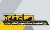 صاعقه (4) - ویژه نامه تسلیحات نظامی جمهوری اسلامی ایران