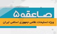 صاعقه (5) - ویژه نامه تسلیحات نظامی جمهوری اسلامی ایران
