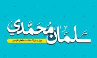سلمان محمدی - ویژه نامه روز بزرگداشت سلمان فارسی