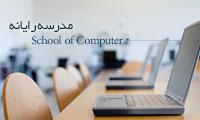 ویژه نامه مدرسه رایانه