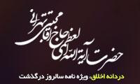 دردانه ی اخلاق - ویژه نامه درگذشت آیت الله مجتبی تهرانی