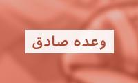 وعده صادق – ویژه نامه پیروزی جبهه مقاومت بر شجره خبیثه داعش