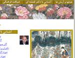 وب سایت رسمی دکتر حسین الهی قمشه ای