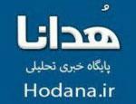 کانال خبری هدانا