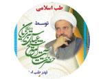 کانال آموزش طب اسلامی