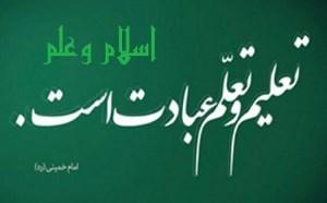 اسلام و علم (قسمت اول)