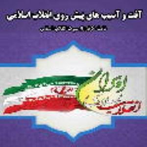 آفت و آسیب های پیش روی انقلاب اسلامی