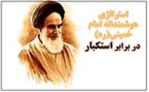 استراتژی هوشمندانه امام خمینی(ره) در برابر استکبار