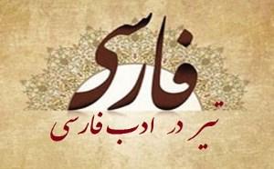 تیر در ادب فارسی (قسمت دوم)
