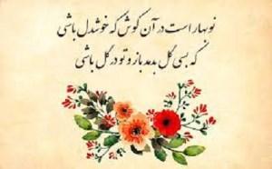 حافظ و نوروز