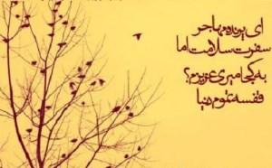 غزل خواجه شیراز به نوروز