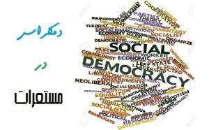 مفاهیم دمکراسی در مستعمرات