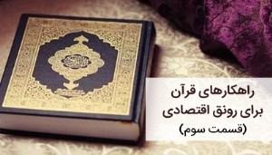 راهکارهای قرآن برای رونق اقتصادی (قسمت سوم)