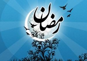 مدیریت ماه رمضان