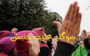 سوگند علیه جنبش (قسمت دوم)