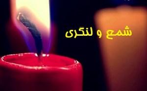 شمع و لنگری