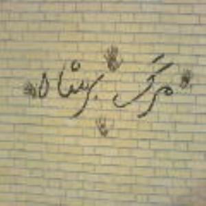 نوشتهای بر دیوار