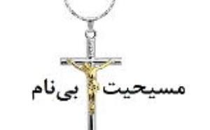 مسیحیت بینام