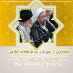 پاسداری از صورت و سیرت انقلاب اسلامی