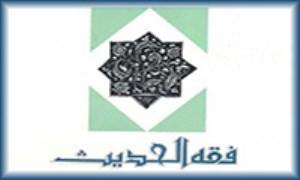 درآمدی بر فقهالحدیث پیرامون موضوع «وقف»