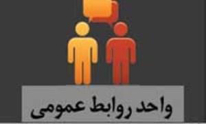 واحد روابط عمومی