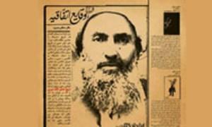 شیخ شهید و مجلس